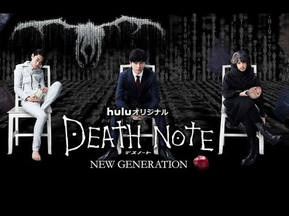 Death Note NEW GENERATION -hree stories about the investigator Mishima, called the Death Note geek, who encounters a case where a former criminal died of stroke and he closes in on the truth; L's successor, the famous international sleuth Ryuzaki who has solved numerous difficult cases, decides to assist in a Death Note case that he has continuously refused despite repeated requests; and cyber terrorist Shien