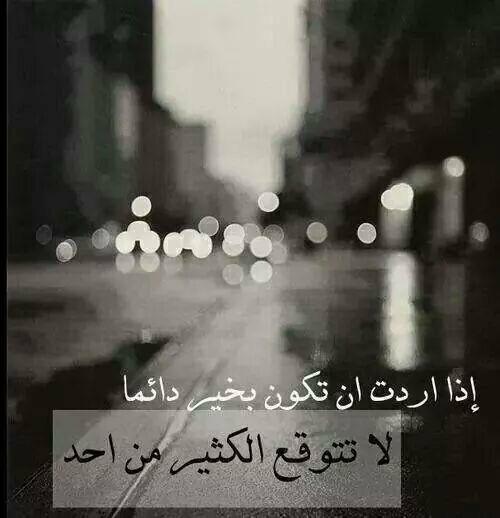 إذا أردت أن تكون بخير دائما لا تتوقع الكثير من أحد Calligraphy Arabic Calligraphy Arabic