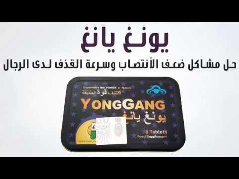 يونغ يانغ للأنتصاب وتأخير القذف للرجال Phone Electronic Products Electronics