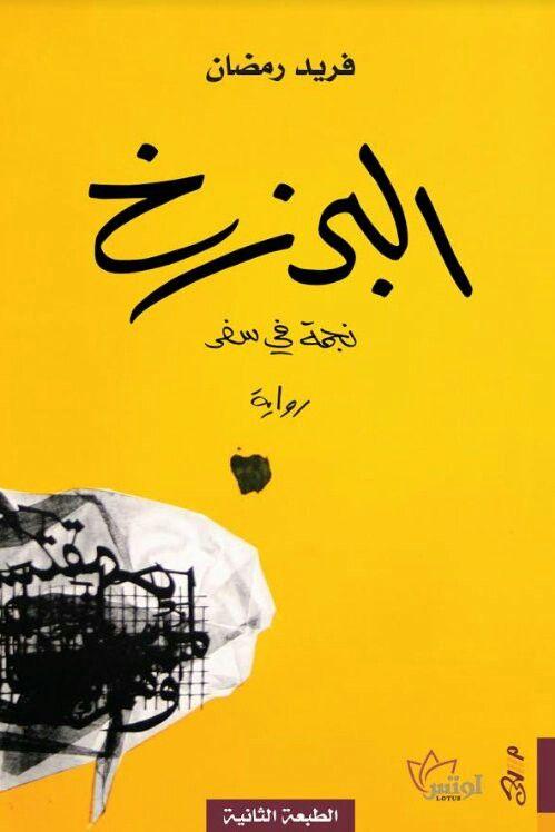 البرزخ نجمة في سفر فريد رمضان Arabic Books Proverbs Quotes Books