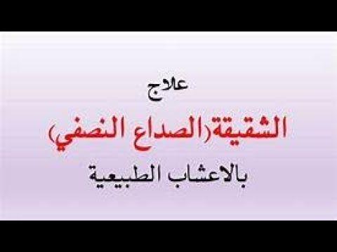 علاج الصداع او الشقيقه بالاعشاب في وقت قياسي طب الاعشاب Youtube Arabic Calligraphy