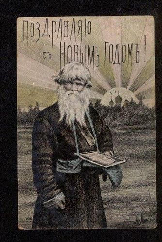 Santa Claus or Rasputin?