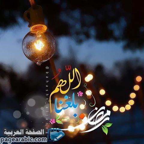 رسائل رمضان 2020 مسجات شهر رمضان المبارك 2020 اللهم بارك لنا في رمضان Christmas Bulbs Ramadan Kareem Christmas Ornaments