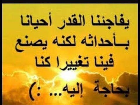 مفهوم القضاء والقدر عدنان إبراهيم Adnan Ibrahim Arabic Words Arabic Quotes Words