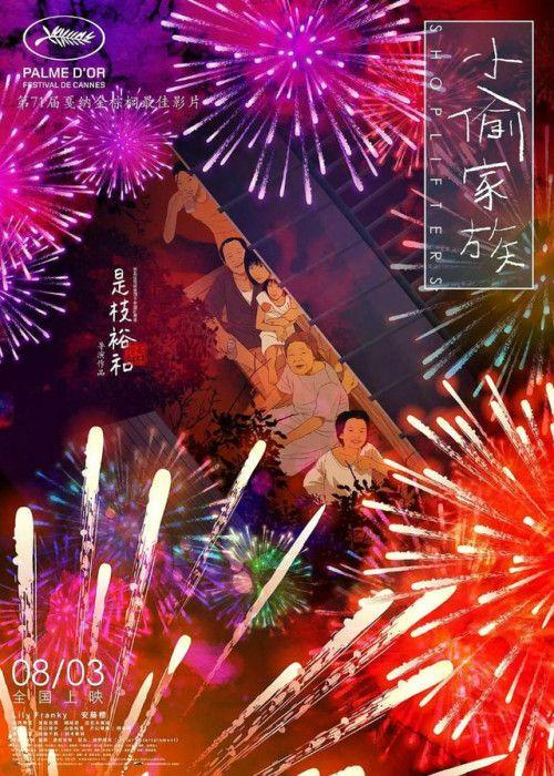 万引き家族 中国版イラストポスター 花火 ポスター 映画 ポスター 黄海