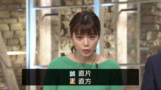 報道ステーション出演中の三谷紬さん!