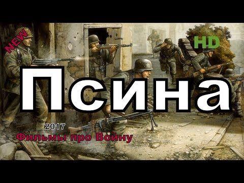 Novye Voennye Filmy 2018 Psina Russkie Filmy O Velikoj
