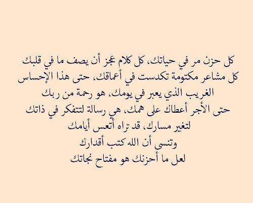كل متوقع آت Islamic Quotes Arabic Quotes Sayings