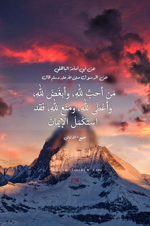 Hadeth Beautiful Islamic Quotes Hadith Ahadith