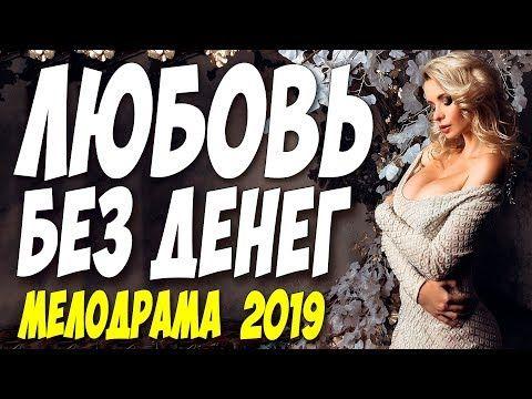 фильм 2019 поменял любовь на богатство любовь без денег