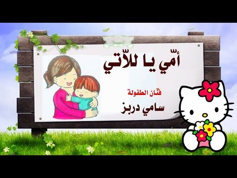 Ommi Ya Lellati Mother Song For Kids أمي يا للا تي فنان الطفولة سامي دربز Youtube Mother Song Kids Songs Songs