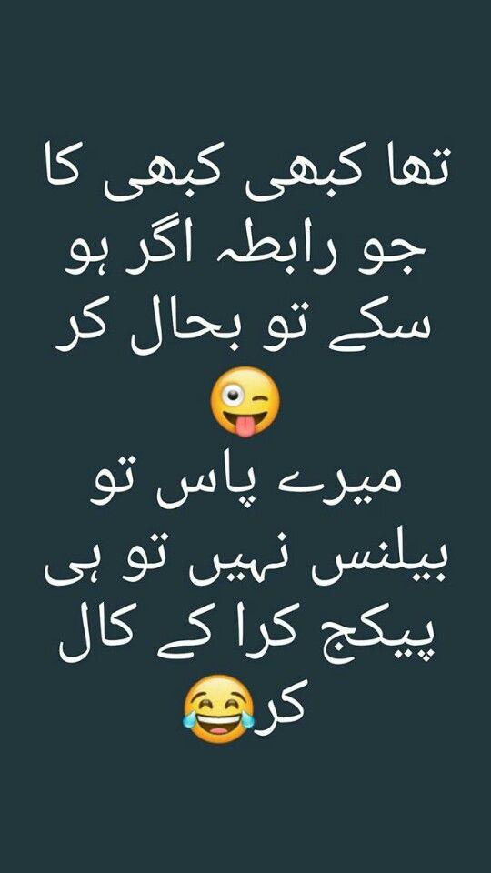 Waah Waah Jokes Quotes Funny Love Funny Whatsapp Status