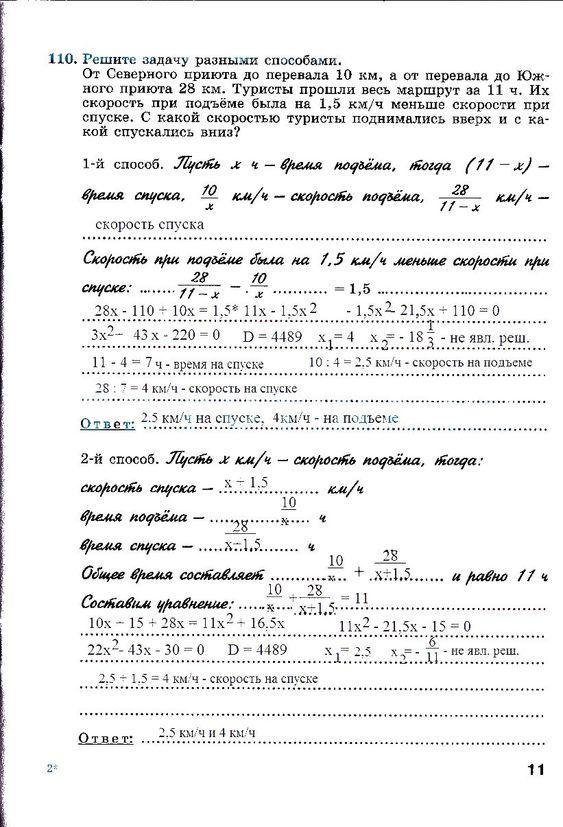 Ответы по лабораторной работе 3 по физике 7 класс шахмаев