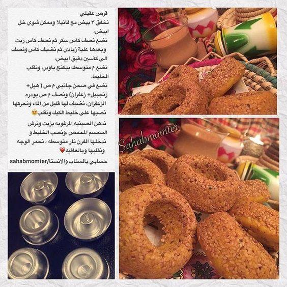 قرص عقيلي Arabic Food Arabic Dessert Tunisian Food