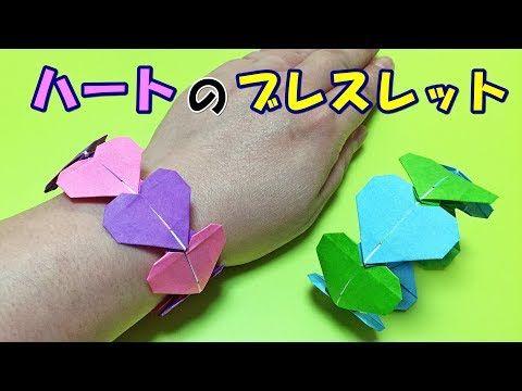 折り紙 ハートのブレスレットの折り方 音声解説あり 女の子向けのおしゃれな折り紙 プレゼントにも Youtube 折り紙 プレゼント 折り紙 折り紙ハート