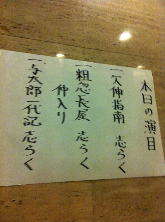 立川志らく独演会 2013年3月14日、銀座ブロッサム中央会館 by@syun_kin