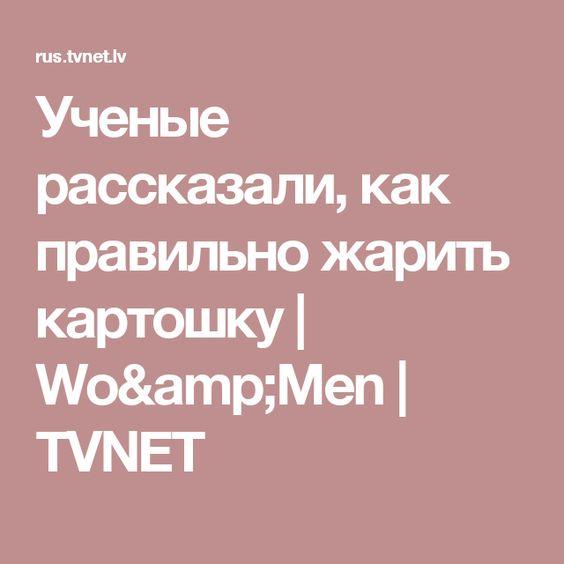 Ученые рассказали, как правильно жарить картошку   Wo&Men   TVNET