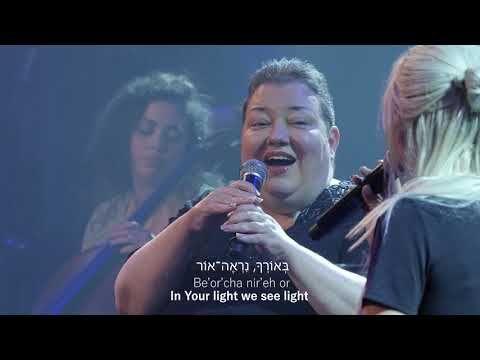 Praises Of Israel Ma Yakar Chasdecha How Precious Is Your