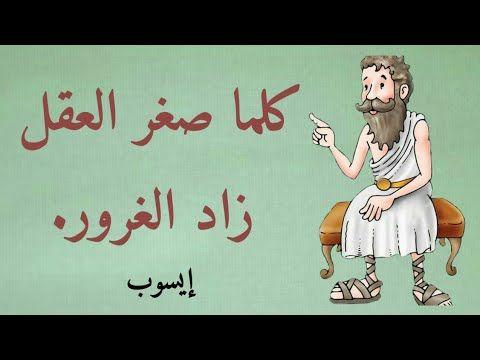 روائع أقوال الفيلسوف اليوناني إيسوب الحكيم Youtube Quotes Youtube