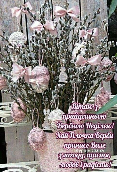 Pin by Kira Lanak on Православные праздники | Plants, Easter