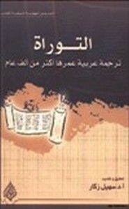 تحميل كتاب التوراة ترجمة عربية عمرها أكثر من ألف عام تأليف د سهيل زكار Pdf مجانا مكتبة كتب Pdf