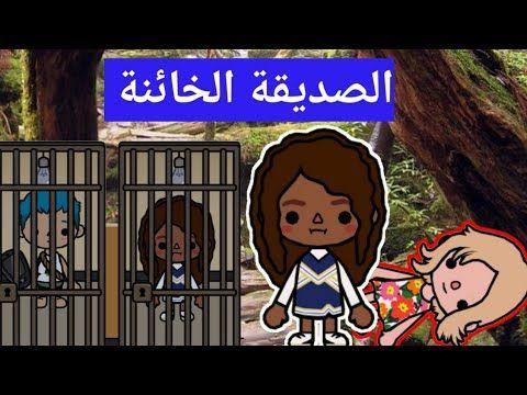 الصديقة الخائنة ماذا فعلت في كاتيا فيلم كامل توكا بوكا قصص توكا بوكا Toca Boca Youtube Character Family Guy Fictional Characters