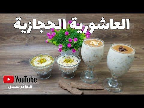 العاشورية الحجازية حلوى خاصة لايام العاشوراء Alhijazi Wite Sweet Youtube Food Recipies Food Desserts