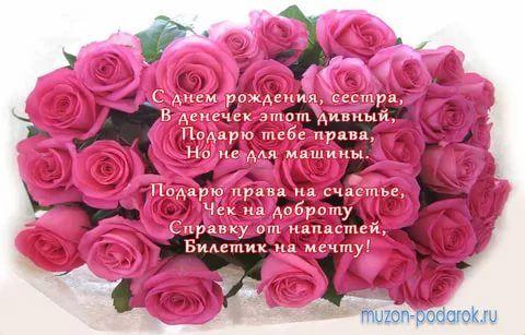 S Dnem Rozhdeniya Sestrenka 7 Tys Izobrazhenij Najdeno V Yandeks Kartinkah Quotes Deep Meaningful Rose Flowers