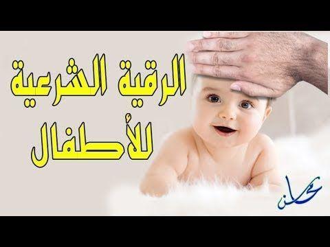 رقية شرعية للاطفال ـ البكاء النوم التوحد السهو الحسد العين ـ Rokia Char3ia Lil Atfal Youtube Baby Crying Youtube Baby Face