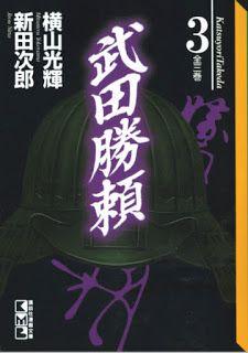 横山光輝-武田勝頼 全03巻 (RAR/232.6MB)-本(Books) - http://adf.ly/1SJnhb