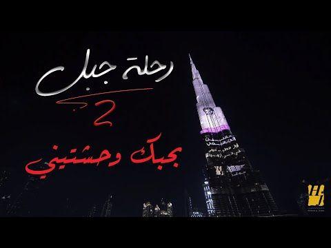 حسين الجسمي بحبك وحشتيني رحلة جبل 2019 Youtube Neon Signs Songs Neon