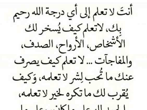 خلفيات رمزيات فيسبوك حكم أقوال اقتباسات الله رحيم Math Calligraphy Arabic Calligraphy
