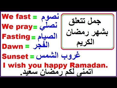 جمل مهمة باللغة الانجليزية تتعلق بشهر رمضان الكريم Ramadan Are You Happy Pray