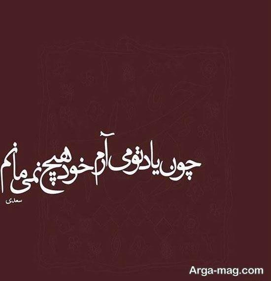 عکس نوشته شعر عاشقانه و رمانتیک برای افراد احساسی Persian Poem Calligraphy Text On Photo Text Pictures