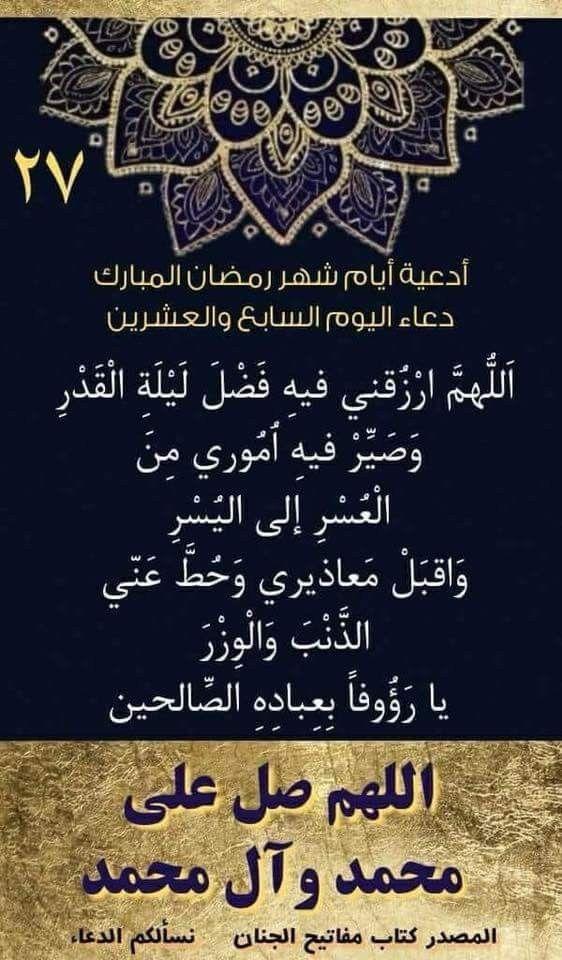 Pin By Naminas On مناجاة وادعية اسلاميات Cards Album Calligraphy