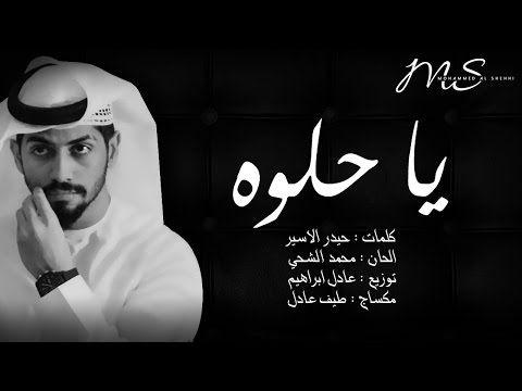 محمد الشحي يا حلوه حصريا 2016 Youtube Songs Music Videos Photo Quotes