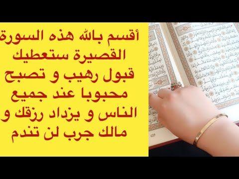 قبول رهيب بسورة قصيرة من القرآن تجلب لك الحظ مع الناس و ترزق من حيت لا تحتسب فقط جرب فلن تندم Youtube Duaa Islam Islam Hadith Islam Quran