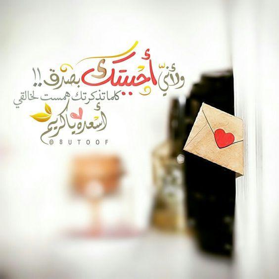 ورود جميلة مع كلام جميل In 2021 Beautiful Morning Messages Love Words Eid Greetings