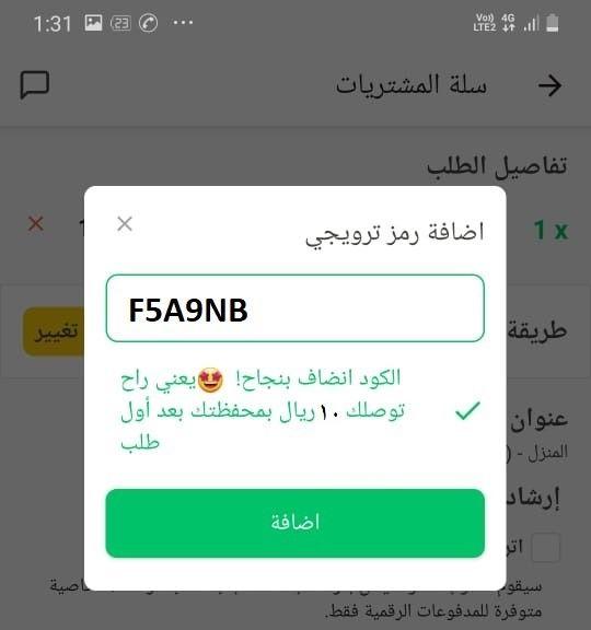 F5a9nb الرمز الترويجي هنقرستيشن Promo Codes Coding Ios Messenger