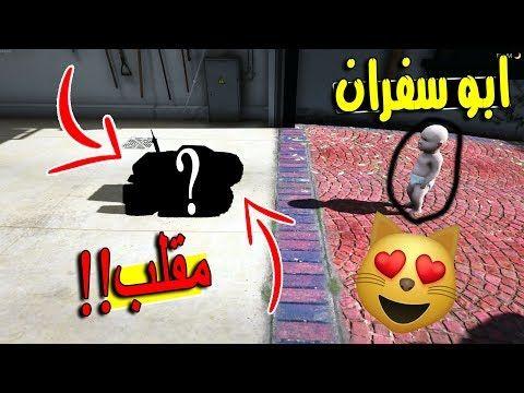 مسلسل ابو سفران 126 مقلبنا عيوضي وجلس يبكي والسبب Gta 5 رمضان Youtube Disney Characters Pluto The Dog Character