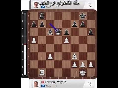 الجولة الثانية من بطولة العالم للشطرنج كارلسن ضد كاراوانا Carlsen