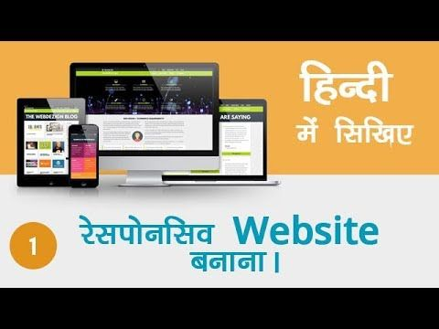 Web Design Tips Learn Web Design In Hindi Very Easy Format In Photoshop We Will Learn How To Create Web Design Tips Learning Website Design Learn Web Design