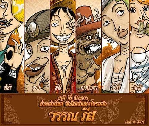 タイのアニメ同人絵がカオスになってた 伝統の画風で描かれたアニメキャラいろいろ らばq cartoon art anime