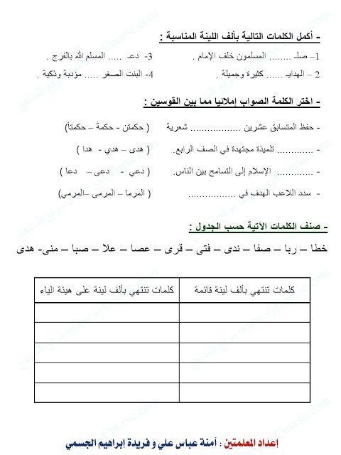 الصف الرابع جميع الفصول لغة عربية مراجعة لجميع مهارات اللغة العربية Learn Arabic Language Learning Arabic Arabic Worksheets