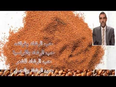 فوائد حب الرشاد للشعر وللجسم وللطفل وللحامل Docteur Al Fayed نصائح الدكتور الفايد Health Youtube Nutrition