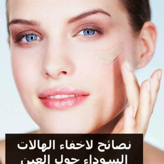 نصائح لاخفاء الهالات السوداء حول العين بالمكياج Beauty Magazine Beauty Movie Posters