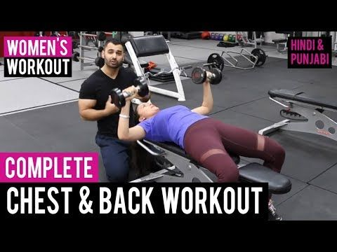 Women S Workout Chest Back Gym Workout Hindi Punjabi Youtube Workout Routines For Women Chest Day Workout Chest Workout Routine