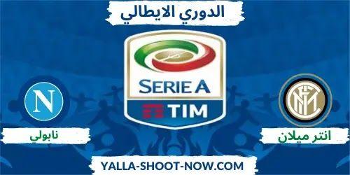 موعد مباراة انتر ميلان ونابولي الدوري الايطالي الممتاز Inter Milan Napoli Gum