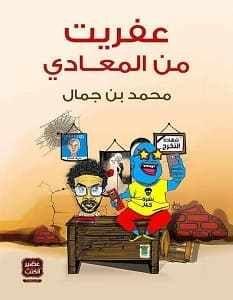 تحميل كتاب عفريت من المعادى Pdf محمد بن جمال Teacher Books Books Novelty Sign
