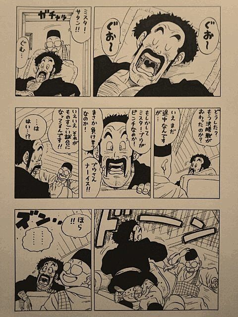 Dragon Ball Z & One-Punch Man Crossover page 14 #Wolfthekid
